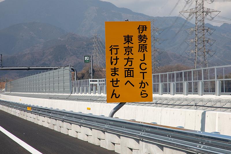 伊勢原JCTから東京方面へは行けないという注意標識も立っている