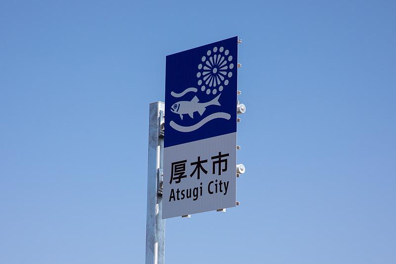 厚木市と伊勢原市の境にはそれぞれの市のシンボルマークの看板がある。こちらは厚木市。厚木南IC~海老名南ICの海老名南IC行きの方角にある