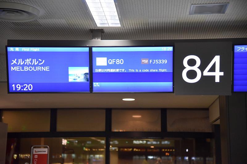 19時20分発のメルボルン国際空港行き