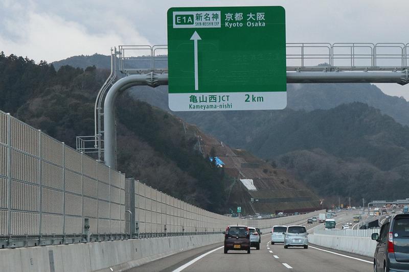 亀山西JCTを経て従来開通区間の新名神に合流。左側から合流してくるクルマに要注意。その後は片側3車線区間となり、次は土山SA(サービスエリア)という位置関係だ