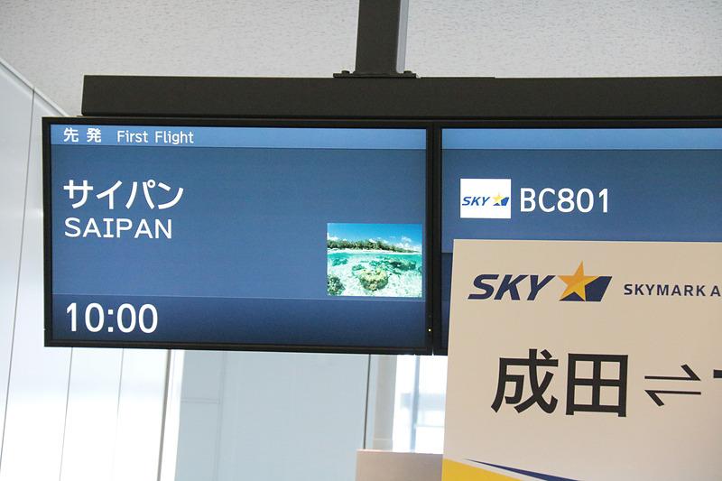 初便は10時成田発のBC801便