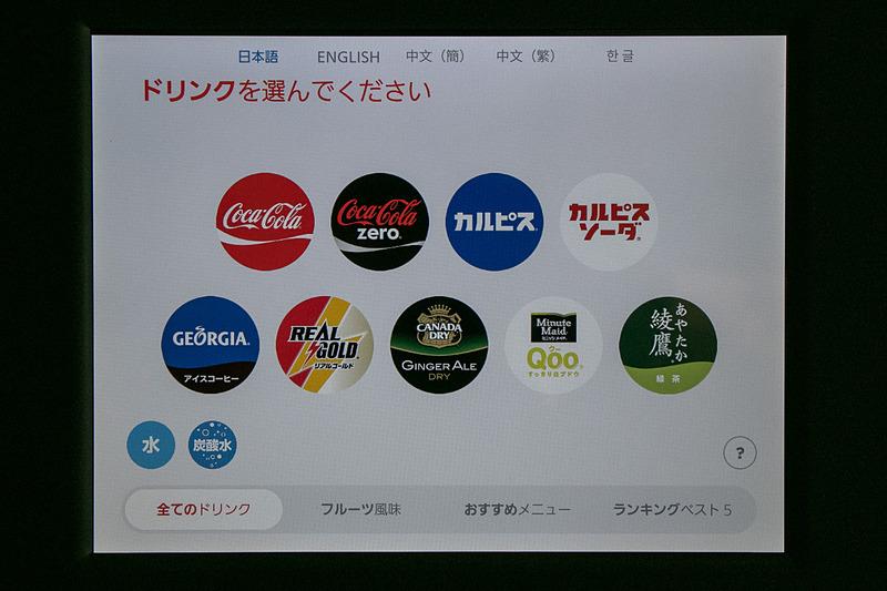 日本コカ・コーラのディスペンサーのメニュー