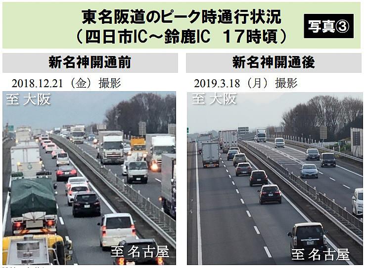 東名阪道のピーク時通行状況(四日市IC~鈴鹿IC 17時頃)