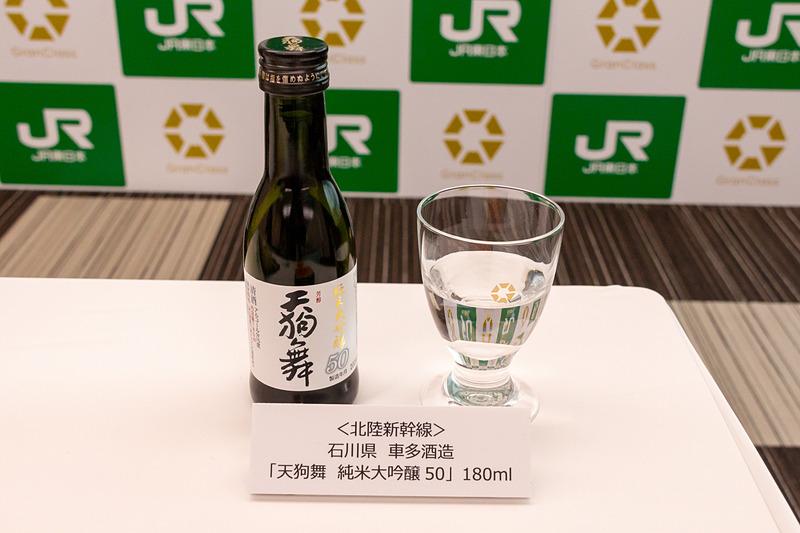 北陸新幹線で提供する日本酒は車多酒造(石川県)の「天狗舞 純米大吟醸」