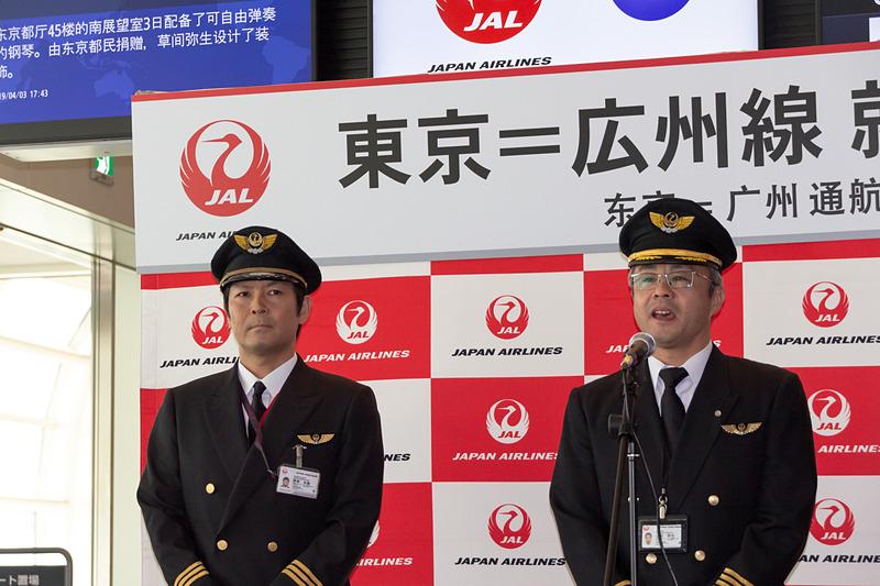 JL87便の機長を務める山田氏(写真右)と副機長の車東氏(写真左)