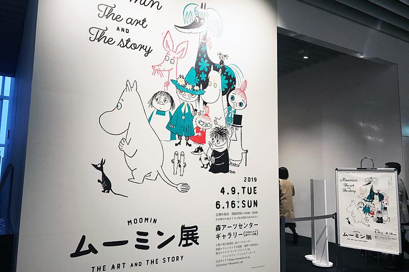 「ムーミン展 THE ART AND THE STORY」が4月9日から始まりました
