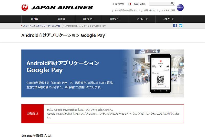 "<a href=""https://www.jal.co.jp/k-tai/appli/googlepay/"" class=""n"" target=""_blank"">JAL Webサイト</a>でGoogle Payへの登録方法を確認できる"