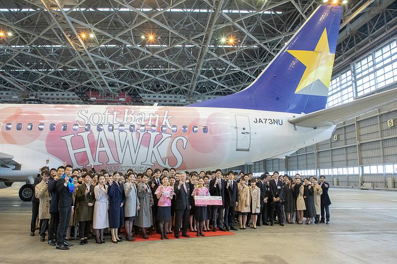 スカイマークに入社した283名の新入社員のうち約100名がお披露目会に参加。機体と記念撮影した