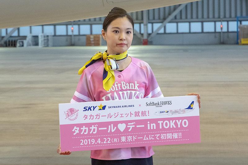 4月22日に東京ドームで行なうオリックス戦では、東京で初となる女性ファン向け恒例イベント「タカガールデイ」が開催される。この試合では、大型ビジョンでスカイマークのCMが放映予定