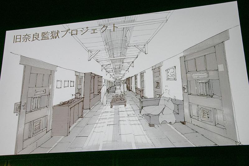星野リゾートは定例プレス発表会で「旧奈良監獄」のホテル改修案件について説明した