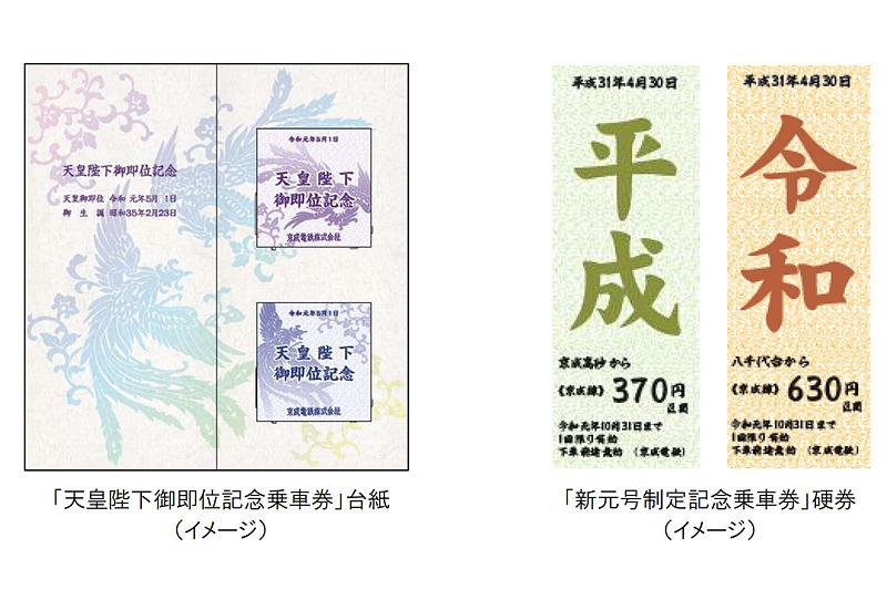 京成電鉄の「天皇陛下御即位記念乗車券」「新元号制定記念乗車券」