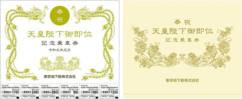 東京メトロの「天皇陛下御即位記念乗車券」