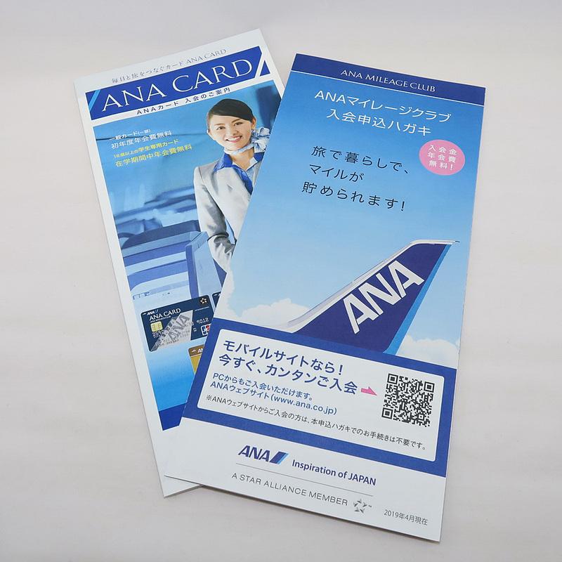 空港などで配布されているANAマイレージクラブのパンフレットから申し込みができる