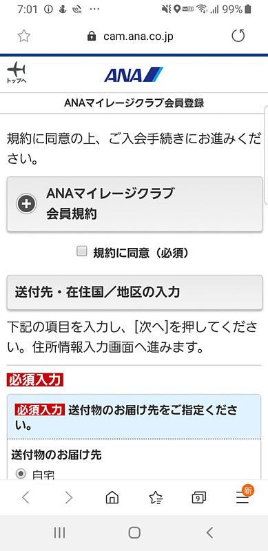 ANAのWebページからも申し込みが可能