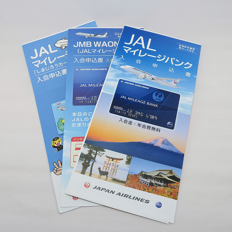 空港などで配布されているJALマイレージバンクのパンフレットから申し込みができる