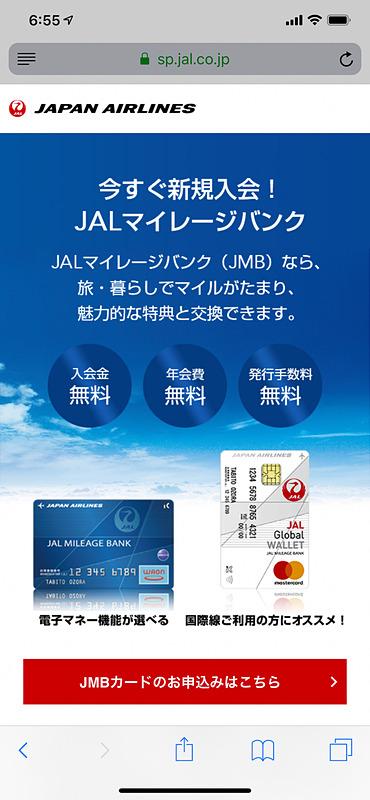 JALのWebページからも申し込みが可能