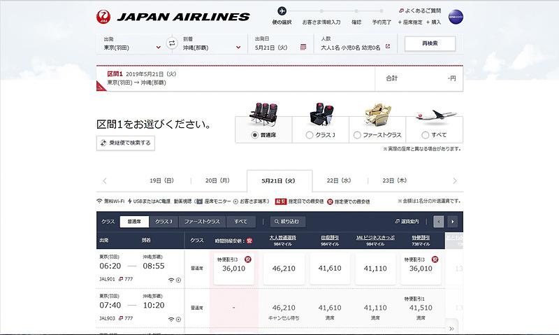 JALが国内線予約購入ページを5月14日にリニューアルした
