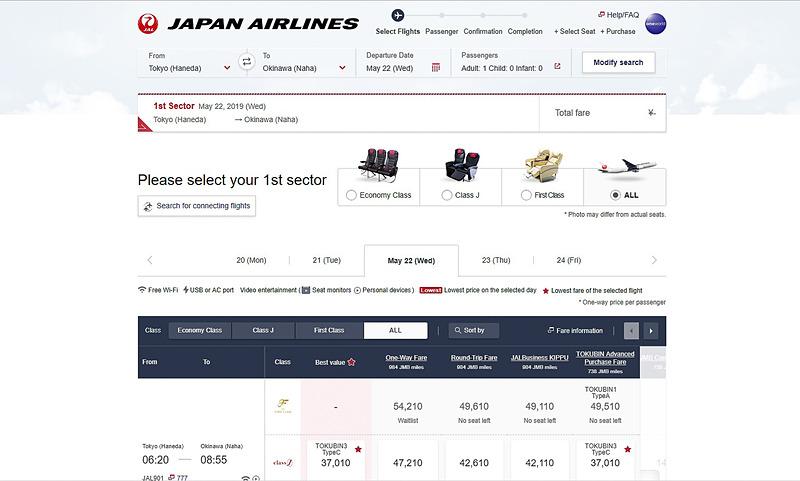 英語サイトも同時にリニューアル。e JALポイントの利用やキャンセル待ちができるようになった