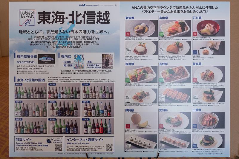 Tastes of Japan by ANA -Explore the regions- 東海・北信越の案内パネル
