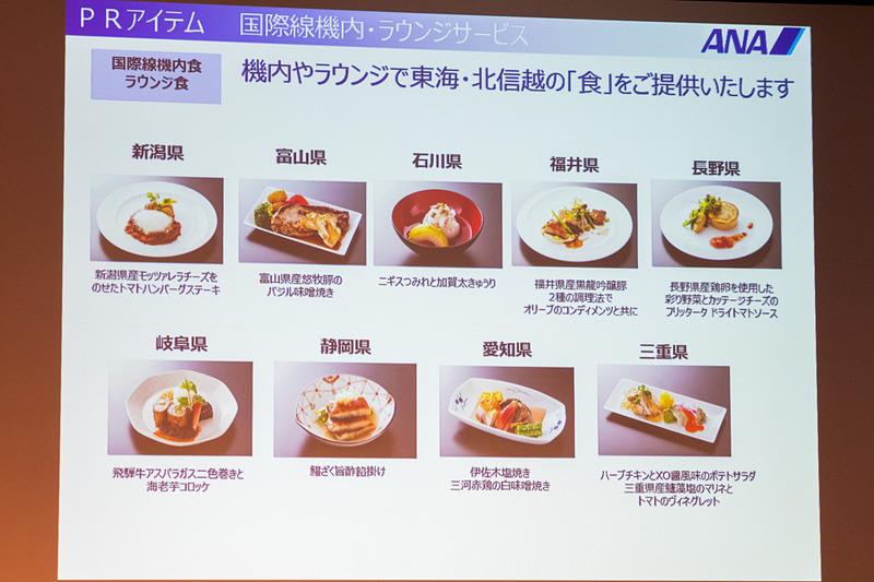 国際線機内やラウンジで各県の食材を使った料理などを提供