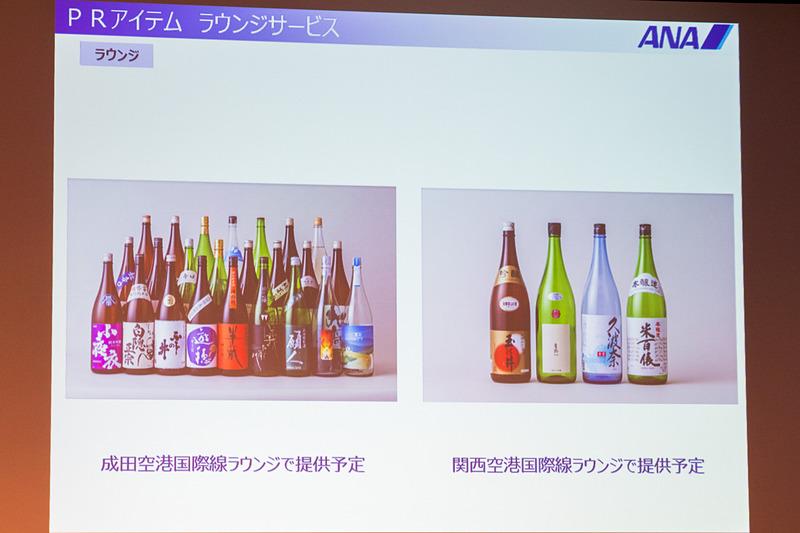 各県の日本酒「國酒」をラウンジで提供