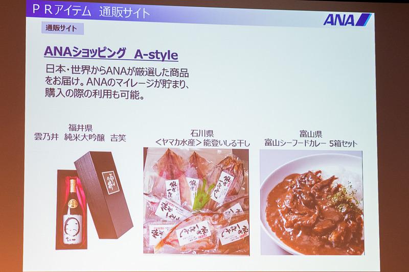 「ANAショッピング A-Style」で各県の商品を販売