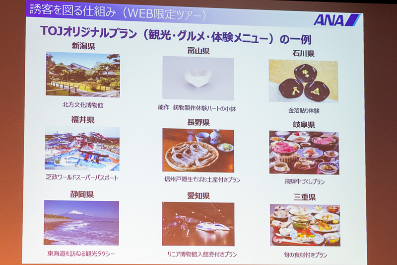 ANAセールスのツアー商品では、体験メニューなどを組み込んだオリジナルプランを提供する
