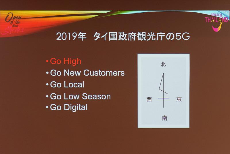 タイ観光において2019年は「5G」をキーコンセプトに掲げる