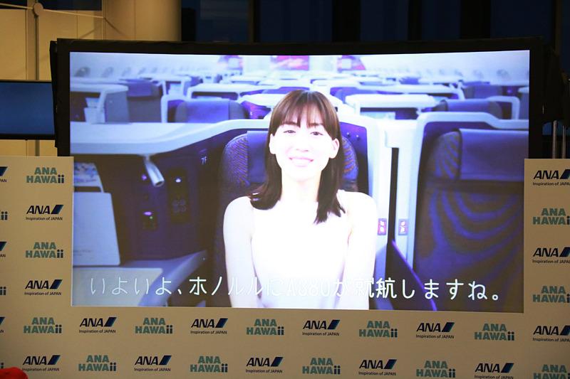 綾瀬はるかさんからのスペシャルビデオメッセージとCMの一部。一般公開向けのANAのCMも別掲したのでご覧いただきたい
