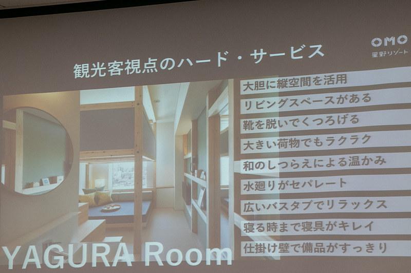 OMOブランドは「旅のテンションを上げる都市観光ホテル」がコンセプトで、客室が2層に分かれた「YAGURA Room」などが特徴