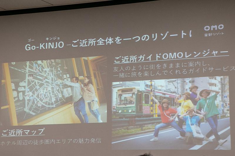 地元民だからこそ知っている観光スポットやオススメの飲食店などを案内してくれる「ご近所専隊 OMOレンジャー」などOMOブランドの特徴である「Go-KINJO(ゴーキンジョ)」を新今宮でも展開する