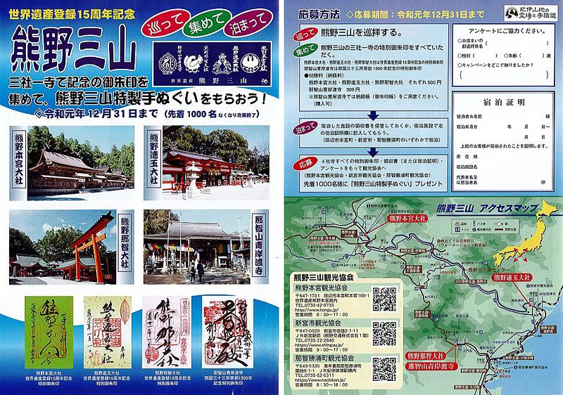 熊野三山の三社一寺の特別御朱印をすべて集めた先着1000名に「熊野三山特製てぬぐい」をプレゼントする「世界遺産登録15周年記念『熊野三山巡礼キャンペーン』」がスタート