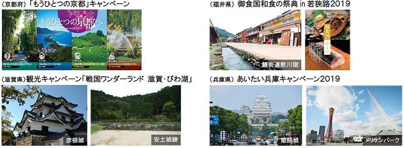 京都・若狭路・びわ湖・はりま路ぐるっとドライブキャンペーン2019