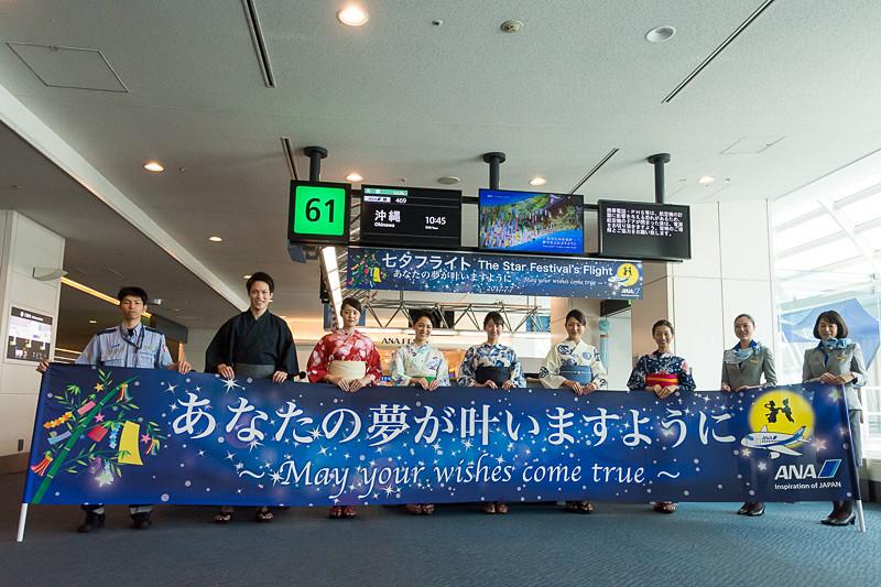 ANAが全世界の空港で七夕イベントを実施。写真は2017年に行なわれた羽田空港でのイベントの様子