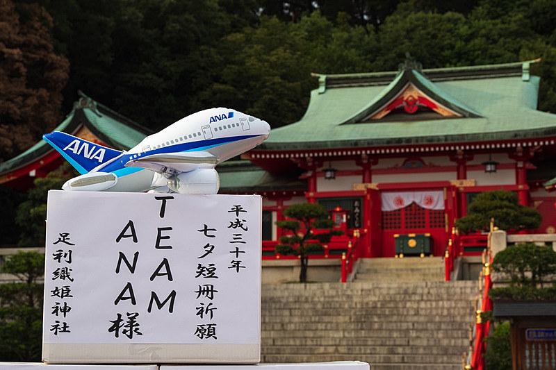 集まった短冊は、願いごとの成就を祈願して栃木県の足利織姫神社に奉納する(写真は2018年実施時)