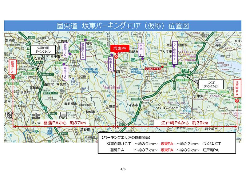 国交省、NEXCO東日本、茨城県、坂東市が、圏央道への坂東PA整備を決定