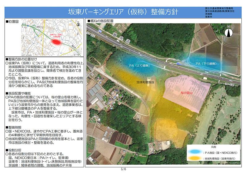 坂東PAの整備方針。4車線化に併せて供用できるよう速やかに着工。坂東市は併設の地域利便施設の整備、茨城県は関係者間の調整や地域振興PRなどを担う