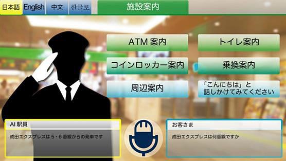 JR東日本情報システムの「駅案内AIサイネージ」(新宿駅)
