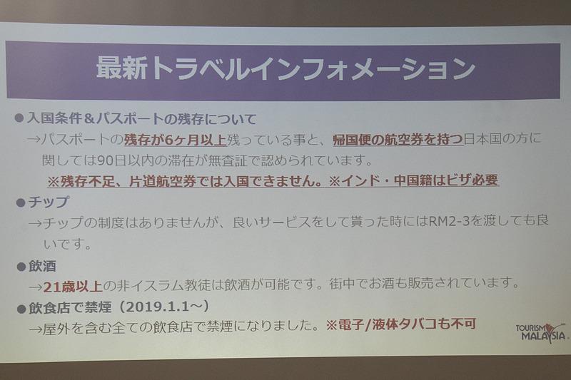 パスポートの有効期限が6か月以上あることと、帰国便の航空券を所持していることが、日本人旅行者の入国条件