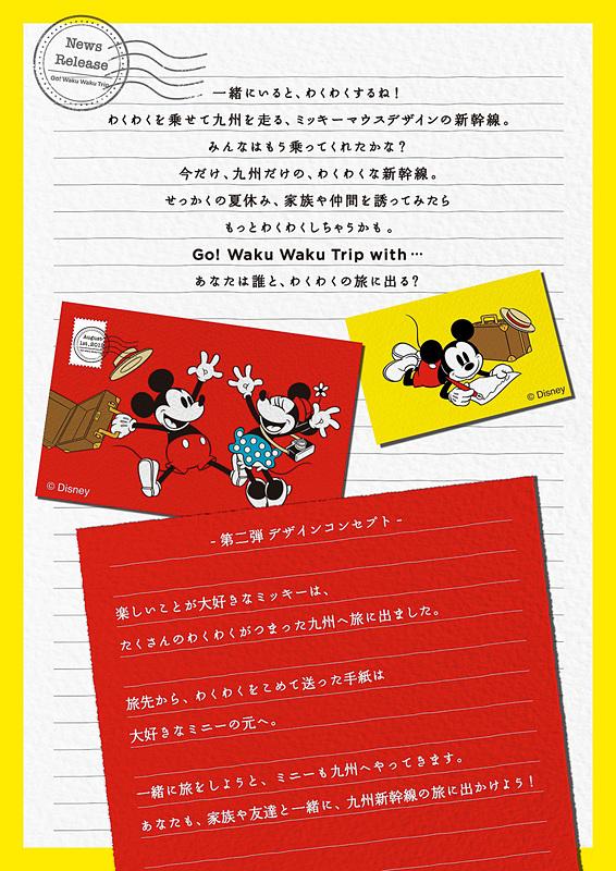 第2弾「JR九州 Waku Waku Trip 新幹線 ミッキーマウス&ミニーマウスデザイン」のデザインコンセプトは、第1弾の新幹線で九州を旅しているミッキーが旅先から「大切な誰か」に手紙を出し、その手紙を受け取ったミニーマウスが九州を訪れたというもの