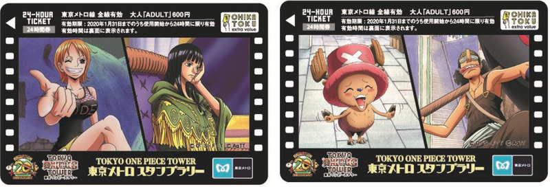 アニメ「ワンピース」20周年記念TOKYO ONE PIECE TOWER東京メトロスタンプラリーオリジナル24時間券