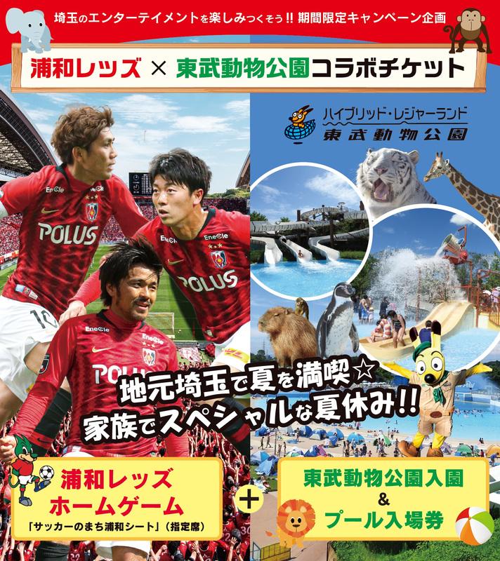 浦和レッズと東武動物公園はコラボチケットを発売する