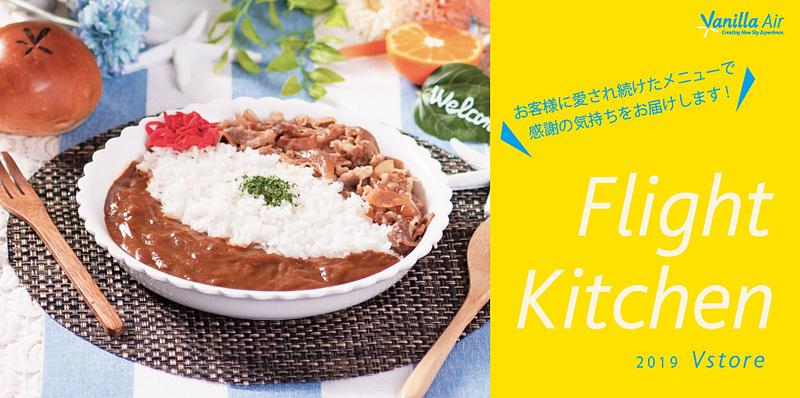 バニラエアは運航終了の10月26日まで提供する機内食「Flight Kitchen」ラストメニューを発表した