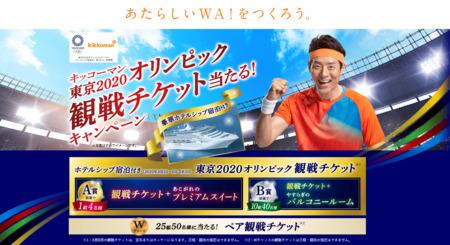 「キッコーマン東京2020オリンピック観戦チケットが当たる!キャンペーン」