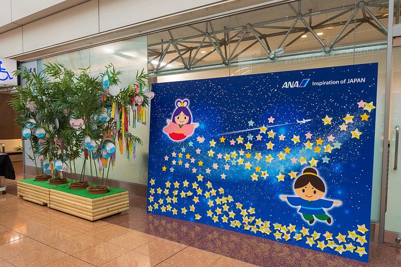 羽田空港では笹飾りのほか、星型の願いごとを貼れる七夕をイメージしたボードも設置