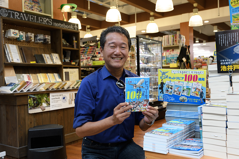 セントレア内にある書店「TSUTAYA 中部国際空港店」にて