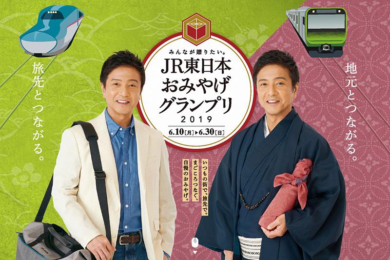 6月10日~30日まで「みんなが贈りたい。JR東日本おみやげグランプリ2019」の人気投票が実施された