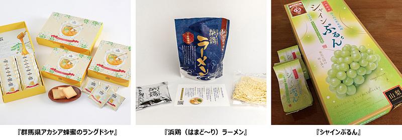 「みんなが贈りたい。JR東日本おみやげグランプリ2019」食品部門
