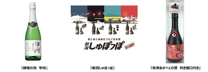 「みんなが贈りたい。JR東日本おみやげグランプリ2019」地酒部門