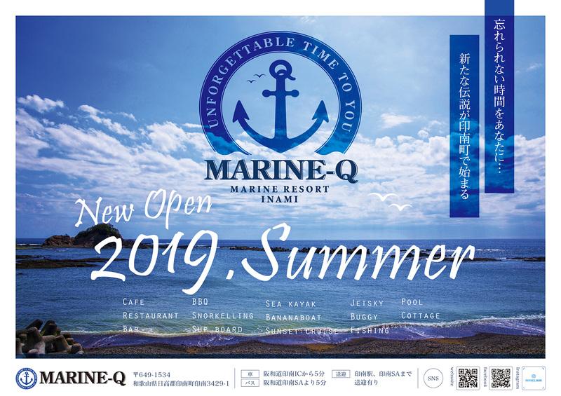 複合マリンリゾート「MARINE-Q」が6月21日にオープン